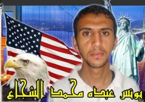 يونس عبده محمد الشجاع